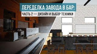 Переделка завода в бар часть 2 — дизайн и выбор техники