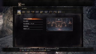 [無言]ダークソウル3 (PS4) SL317~ NG+9 thumbnail