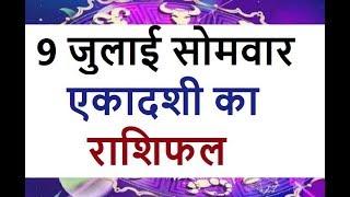 9 जुलाई सोमवार एकादशी का राशिफल II 9 july Rashifal II Astrology tips in Hindi