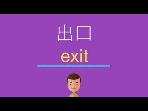 出口は英語で何と言う?