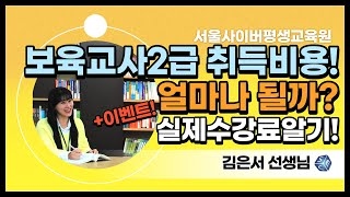[서사평_은서쌤] 보육교사 2급취득비용!! 실제수강비용…