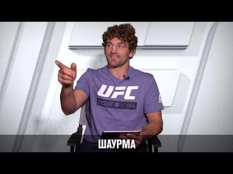 Участники UFC 239 угадывают русские слова