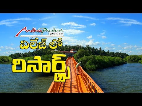 Aduru Resorts- APTDC- Konaseema - East Godavari Andhra Pradesh