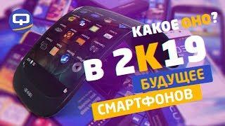 Samsung, Xiaomi, Huawei, Meizu, ZTE, Oppo. Смартфоны 2019./ QUKE.RU /
