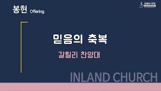 2021 10 17  믿음의 축복 [갈릴리 찬양대]