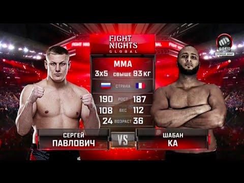 Сергей Павлович vs Шабан Ка  Sergey Pavlovich vs Shaban Ka