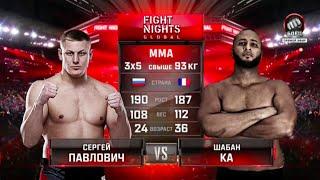 Сергей Павлович vs. Шабан Ка / Sergey Pavlovich vs. Shaban Ka
