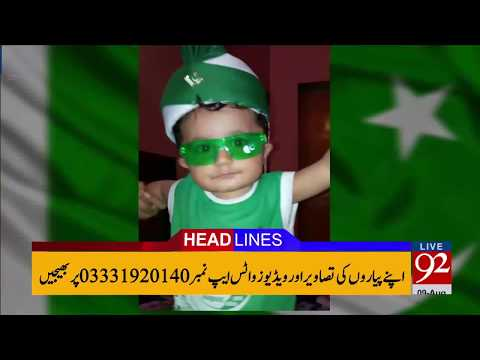 92 News Headlines - 09:00 AM  - 09 August 2017 - 92NewsHDPlus