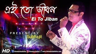 এই তো জীবন (Ei To Jiban)   Ogo Badhu Sundari   Kishore Kumar   Live Singing On Stage