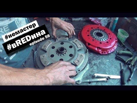 Ощущения от керамики на BMW E34. Керамическое сцепление шесть лепестков. Защита двигателя вREDина