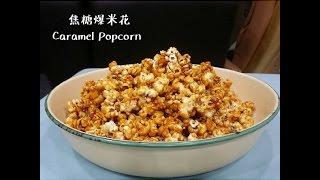 简单焦糖爆米花 How to make caramel popcorn
