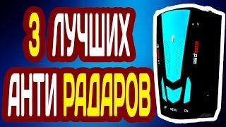 видео Как выбрать антирадар автомобильный