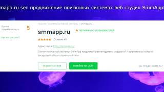 Отзывы smmapp.ru seo продвижение поисковых системах веб студия SmmAppRU реклама