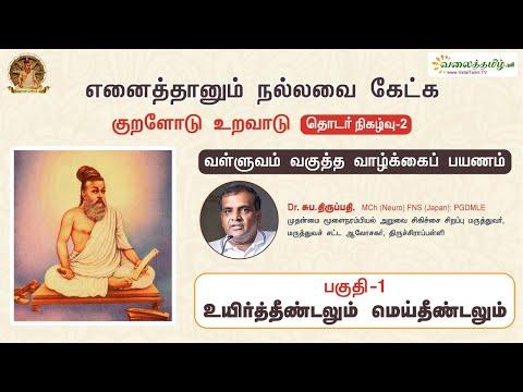 'உயிர்த்தீண்டலும் மெய்தீண்டலும்' | Dr. சுப. திருப்பதி | திருக்குறள் தொடர் | Thirukkural