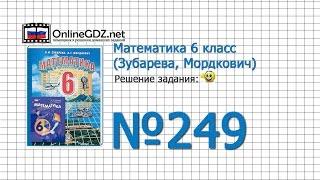 Задание № 249 - Математика 6 класс (Зубарева, Мордкович)
