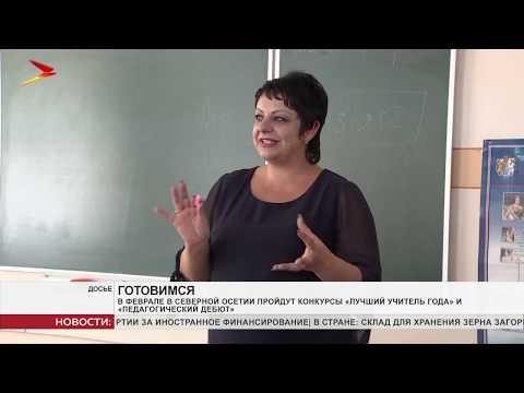 В феврале в Северной Осетии пройдут конкурсы «Лучший учитель года» и «Педагогический дебют»