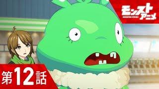 モンストアニメ公式チャンネルにて毎週土曜19時に最新話配信中! □Next ...