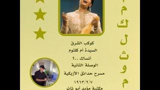 أم كلثوم   أنساك 07 02 1963   مكتبة مؤيد أبو ثائر