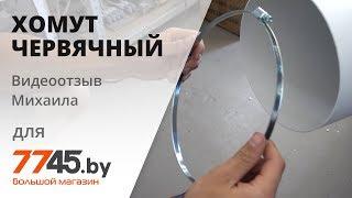 Хомут червячный цинк DIN 3017 STARFIX Видеоотзыв (обзор) Михаила