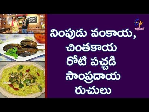 Nimpudu vankaya | Babai Hotel | 13th December 2017 | Full Episode | ETV Abhiruchi