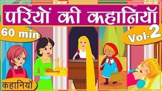 परियों की कहानियां | Hindi Kahaniya || PRINCESS STORIES IN HINDI
