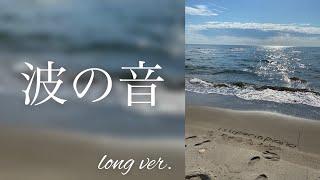 【波の音と映像】瞑想用・睡眠用・作業用・勉強用BGM