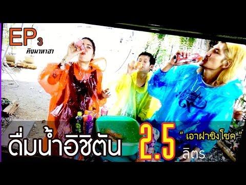 ดื่มน้ำอิชิตัน 2.5 ลิตร เอาฝาชิงโชค  ( คิงมาหาฮา ) feat.คิตตี้