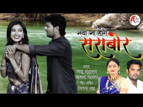 Man Maya Ma Hoge Sarabor | Aakash Chandraker | Chahaya Chandraker | Payal Sahu