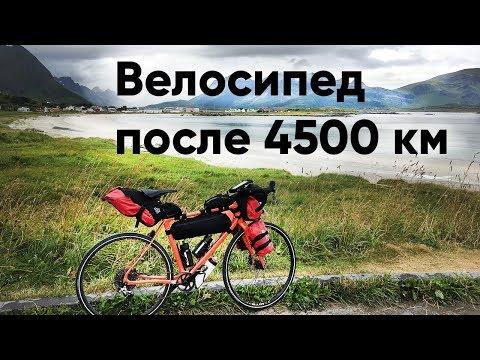 Велосипед после 4500 км