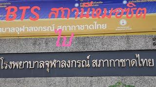 เดินทางจาก BTS สถานีหมอซิต ไปโรงพยาบาลจุฬาลงกรณ์สภากาชาดไทย