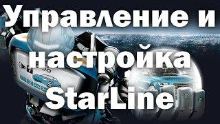 видео StarLine Twage E63