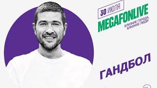 Сплин - Гандбол [Омск MegaFonLive 2016]