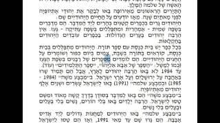 Texte d'étude n°7 - les juifs d'éthiopie