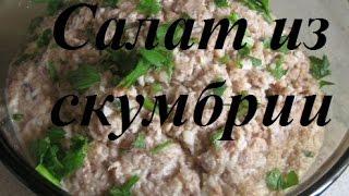 Салат с рыбой (консервированной скумбрией). Как приготовить салат из консервы