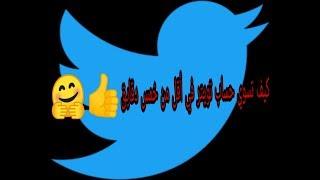 تويتر بالعربي تسجيل الدخول