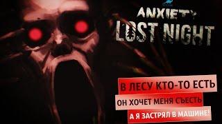 ОНО ХОДИТ ВОКРУГ МАШИНЫ! ● Anxiety: Lost Night