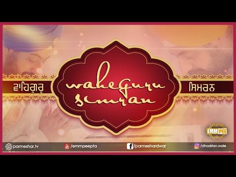 Waheguru Simran ● Bhai Sahib Bhai Ranjit Singh Ji Khalsa ● Dhadrianwale