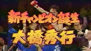 1990年2月7日 後楽園ホール WBC世界ストロー級タイトルマッチ.