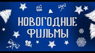 Странное Рождество. StarMedia. Лирическая Комедия. Фильм на Новый Год!