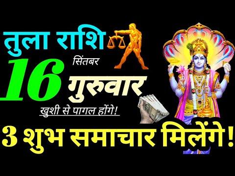 Tula Rashi 16 September 2021 Aaj Ka Tula Rashifal Tula Rashifal 16 September2021 Libra Horoscope2021
