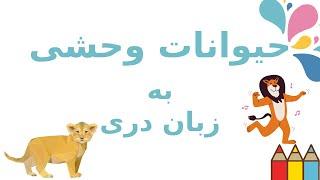 حیوانات وحشی به زبان دری- Wild animals in Dari language
