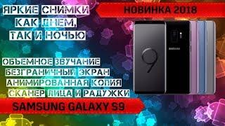Обзор смартфона Samsung Galaxy S9 SM-G960F (Новинка 2018). Смартфон года, лучшие фото и видео.