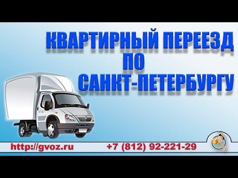 Квартирный переезд в спб, перевозка квартиры Gvoz ( Гвоз)