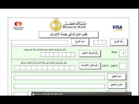 شرح كيفية الاشتراك فى بنك مصر اون لاين Online Banking Youtube