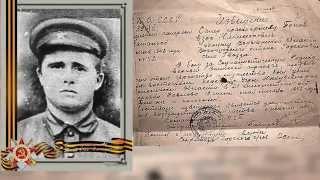 Мой прадед Похоронка Попов Егор Никифорович
