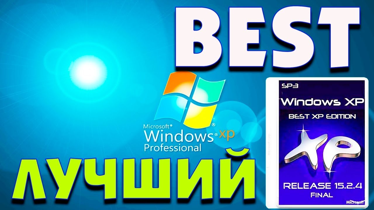 Установка сборки BEST Windows XP Edition