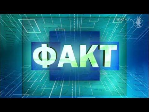 Телеканал Новий Чернігів: Факт-новини: випуск   Телеканал Новий Чернігів
