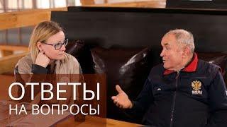 Виктор Петрович Угрюмов отвечает на Ваши вопросы
