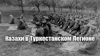 Казахи в Туркестанском легионе