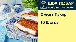 Омлет Пуляр . Рецепт от шеф повара Максима Григорьева